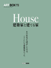 ab25_House_cover02-267x356.png